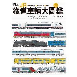 日本JR鐵道車輛大圖鑑