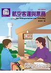 航空客運與票務(第四版)