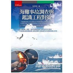 海難事故調查與鑑識工程對策