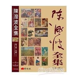陳澄波全集第八卷.收藏Ⅰ