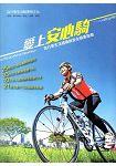 愛上安心騎: 自行車生活禮儀與安全騎乘指南