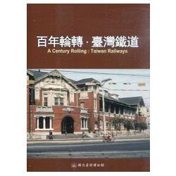 百年輪轉。台灣鐵道