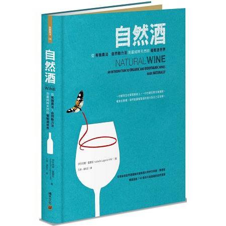 自然酒:從有機農法、自然動力法到最純粹天然的葡萄酒世界