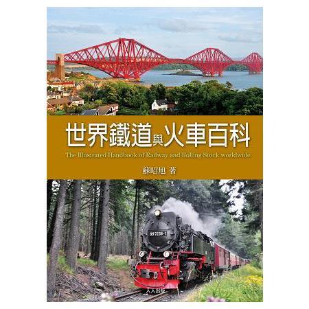 世界鐵道與火車百科
