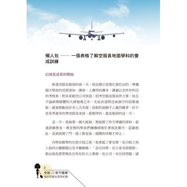 """空姐""""飛""""常不簡單:我的空服生涯全紀錄"""