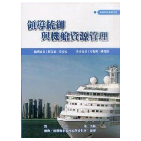 領導統御與機艙資源管理-航輪教材編撰計畫
