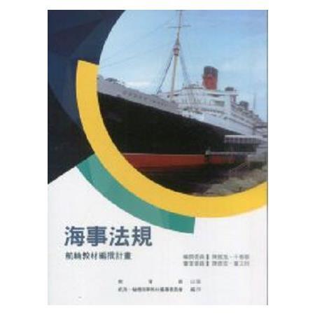 海事法規-航輪教材編撰計畫