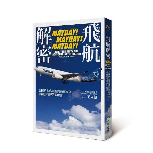 飛航解密:美國航太專家關於飛航安全、訓練與管理的大解密