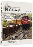 台灣鐵道的故事:火車停靠在你我的生命記憶