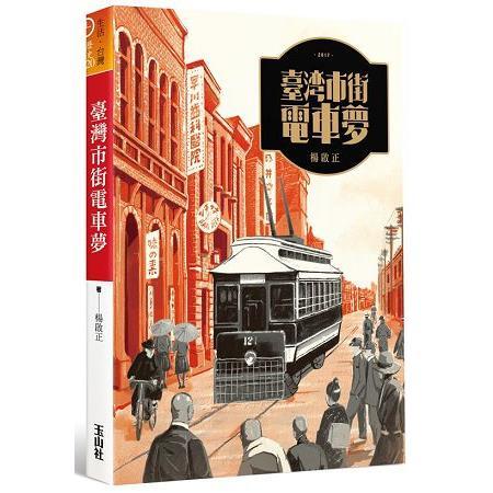 臺灣市街電車夢