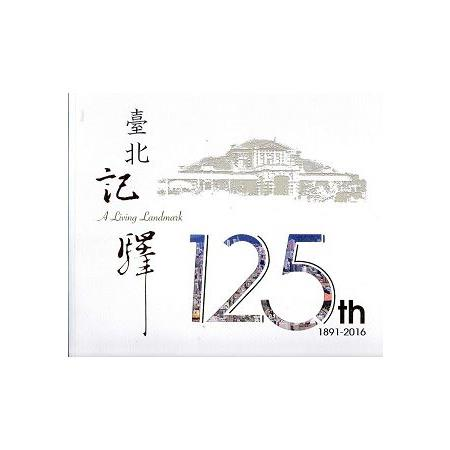 臺北記驛125th =  A living landmark /