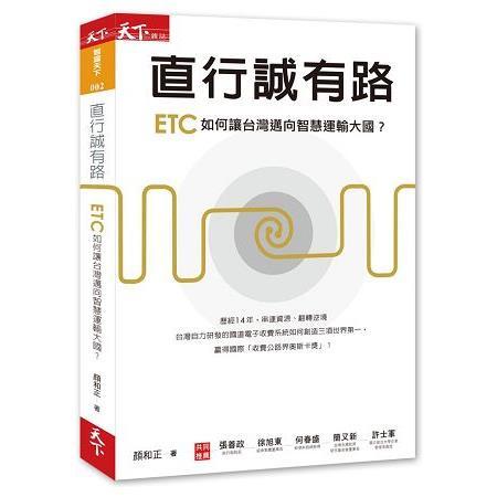 直行誠有路:ETC如何讓台灣邁向智慧運輸大國?