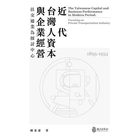 近代台灣人資本與企業經營:以交通業為探討中心(1895-1954)