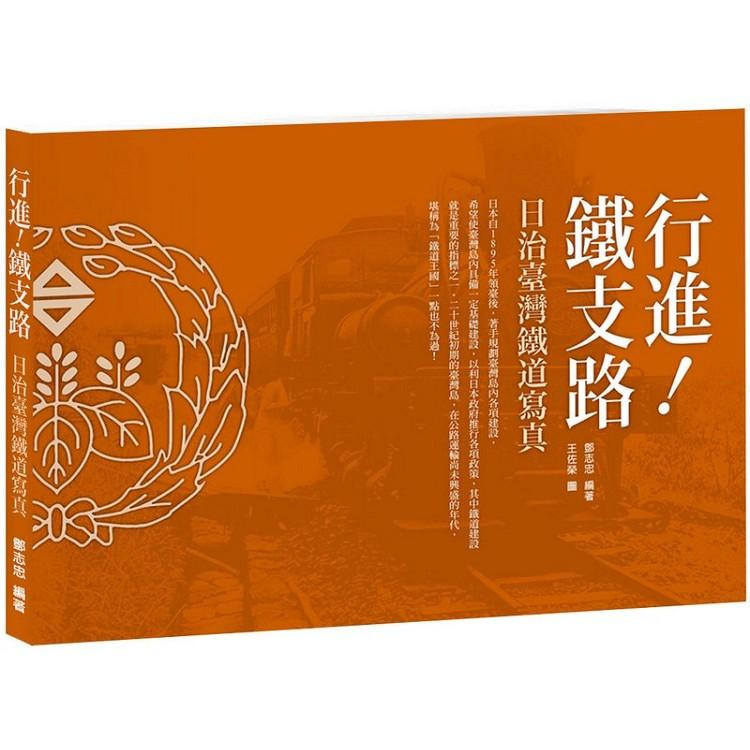 行進!鐵支路:日治臺灣鐵道寫真