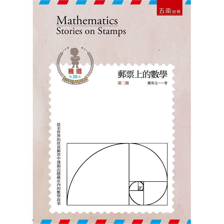 郵票上的數學