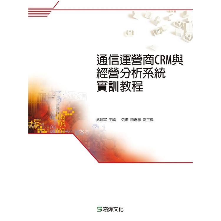 通信運營商CRM與經營分析系統實訓教程