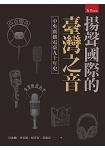 揚聲國際的臺灣之音:中央廣播電臺九十年史
