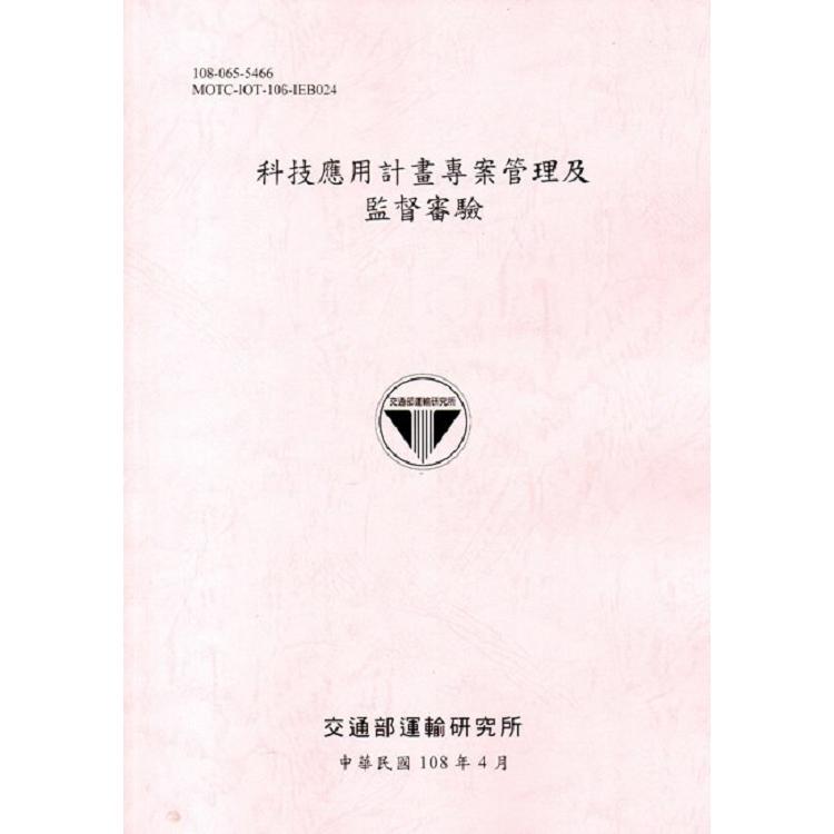 科技應用計畫專案管理及監督審驗[108粉]