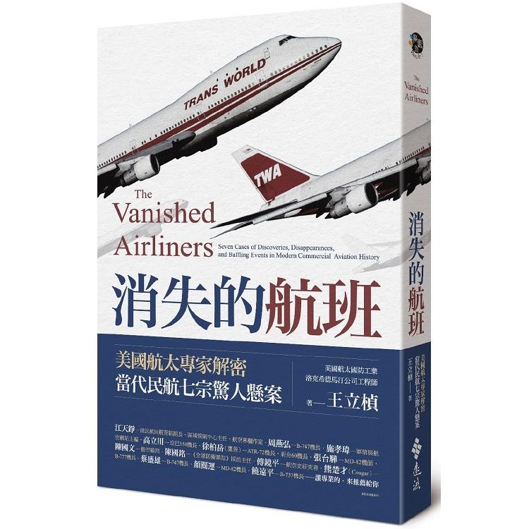 消失的航班:美國航太專家解密當代民航七宗驚人懸案