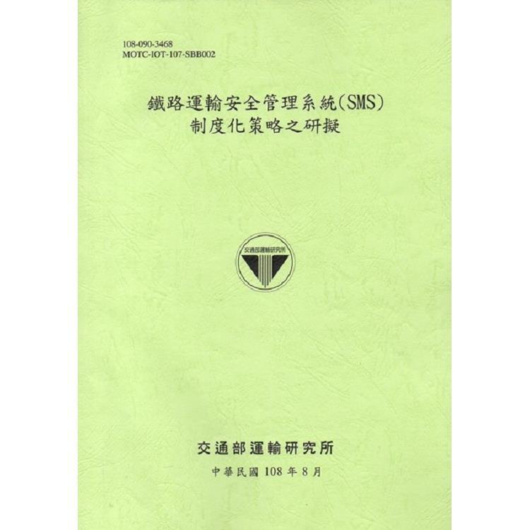 鐵路運輸安全管理系統(SMS)制度化策略之研擬[108綠]