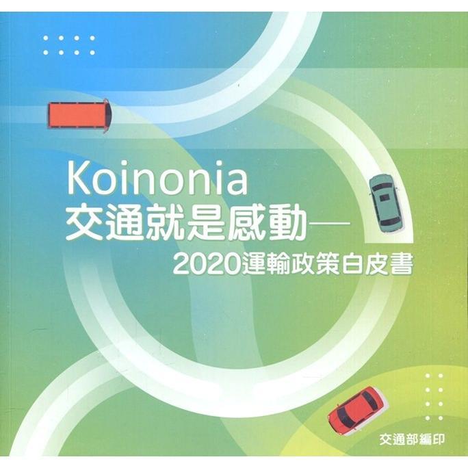Koinonia: 交通就是感動-2020運輸政策白皮書