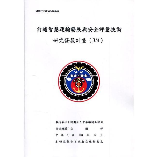 前瞻智慧運輸發展與安全評量技術研究發展計畫(3/4)