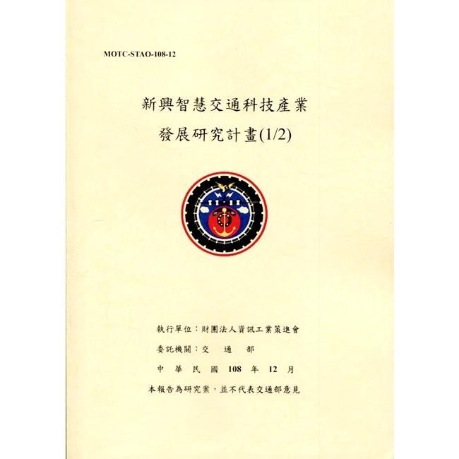 新興智慧交通科技產業發展研究計畫(1/2)
