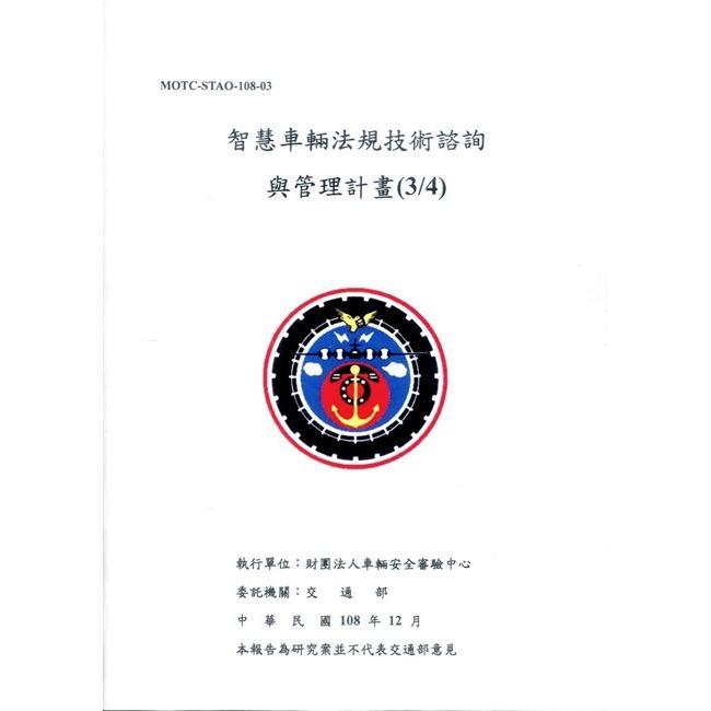 智慧車輛法規技術諮詢與管理計畫(3/4)