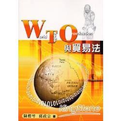WTO與貿易法(二版)
