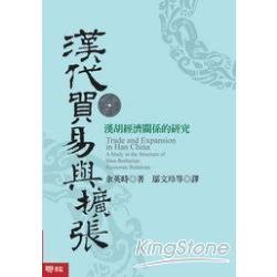 漢代貿易與擴張:漢胡經濟關係的研究