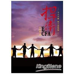 捍衛ECFA:今天不做明天會後悔
