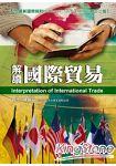 解讀國際貿易(二版)