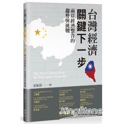 台灣經濟關鍵下一步:兩岸經濟整合的趨勢與挑戰