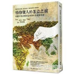 植物獵人的茶盜之旅:改變中英帝國財富版圖的茶葉貿易史