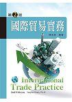 國際貿易實務:第二版