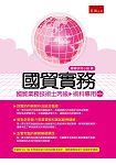 國貿實務-國貿業務技術士丙級-術科