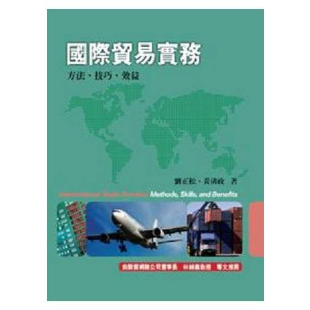 國際貿易實務: 方法、技巧、效益