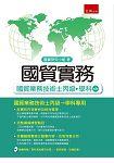 國貿實務-國貿業務技術士丙級-學科