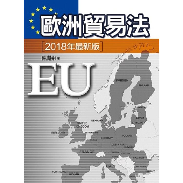 歐洲貿易法