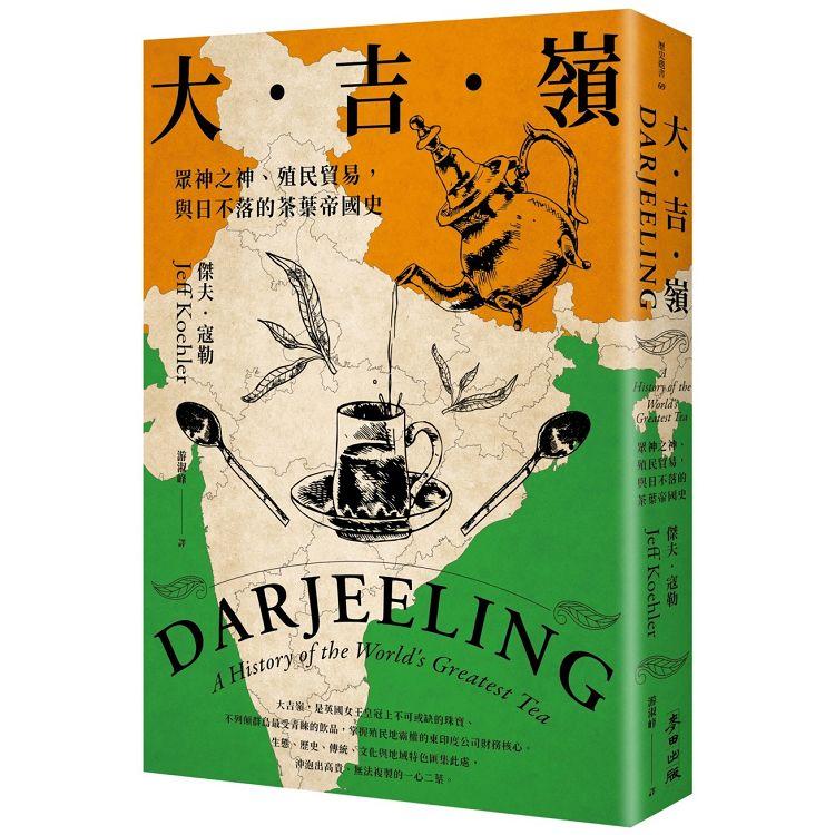 大吉嶺:眾神之神、殖民貿易,與日不落的茶葉帝國史