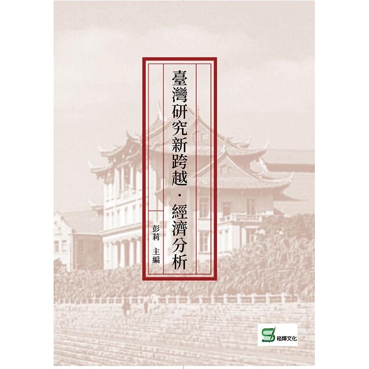 臺灣研究新跨越.經濟分析