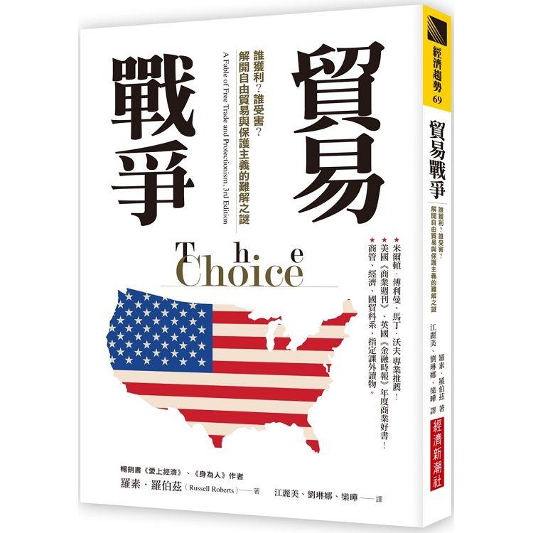 貿易戰爭:誰獲利?誰受害?解開自由貿易與保護主義的難解之謎