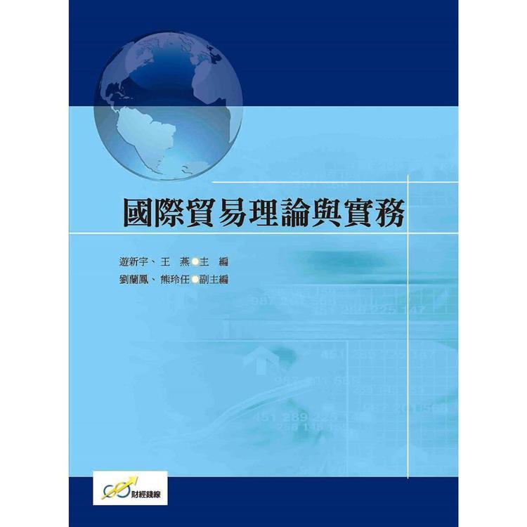 國際貿易理論與實務