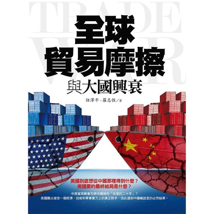 全球貿易摩擦與大國興衰