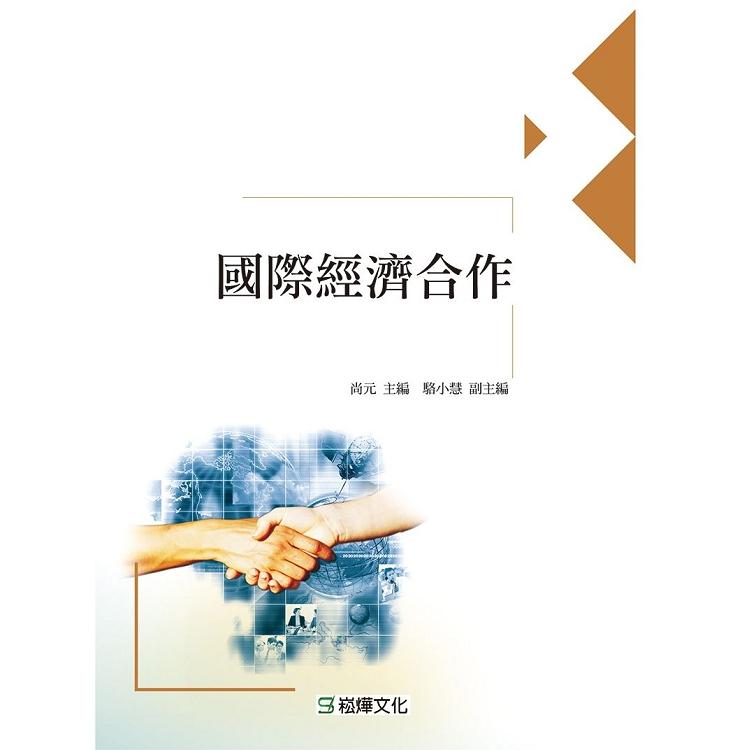 國際經濟合作