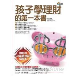 孩子學理財的第一本書