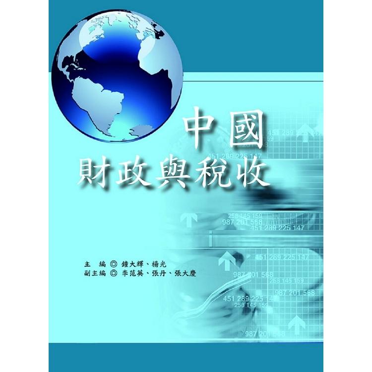 中國財政與稅收