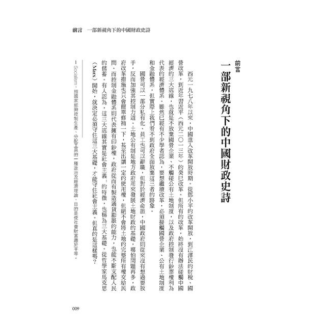 龍椅背後的財政祕辛:文治武功?財稅金融才是國家盛衰存滅的深層原因。「中文世界的國富論」