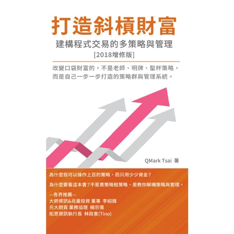 打造斜槓財富:建構程式交易的多策略與管理