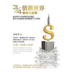 3/4債務世界:淪陷的經濟